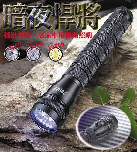 使用4号电池X3-POLICE LED手电筒系列