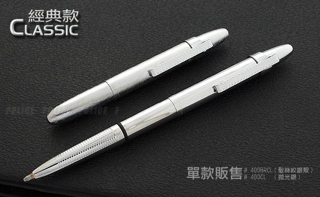 太空笔的设计针对现代文字结构及书写习惯加以严格而
