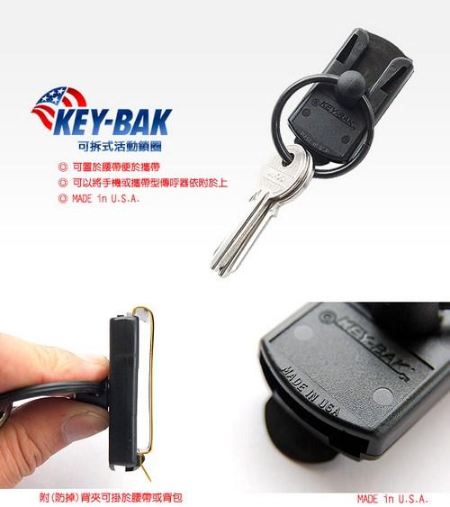 环,可将所有钥匙分成两头使用,适合忙碌的现代人,系挂於腰带或皮包上