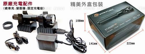 streamlight stinger led刺针充电式手电筒-75713